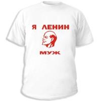 Я Ленин муж