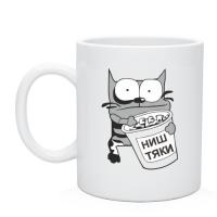 Чашка Коты ништяки