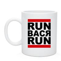 Чашка Run Вася Run