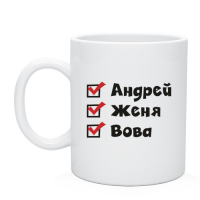 Чашка Список Андрей Вова Женя