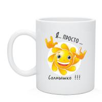 Чашка Я просто солнышко!!!