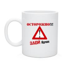 Чашка Злой админ