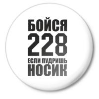 Значок Бойся 228