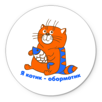 Коврик круглый Котик- обормотик