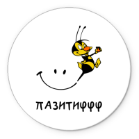 Коврик круглый Пазитиффф