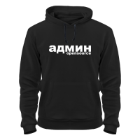 Толстовка Админ opensource