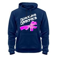 Толстовка Димкина девочка