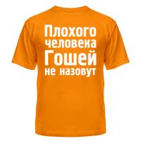 футболка Гошей не назовут