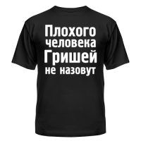 футболка Гришей не назовут