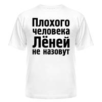 футболка Лёней не назовут