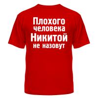 футболка Никитой не назовут