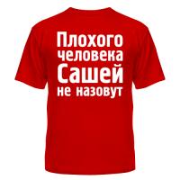футболка Сашей не назовут