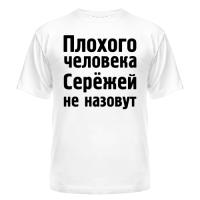 футболка Сережей не назовут