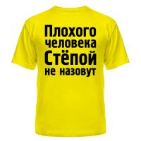 футболка Степой не назовут