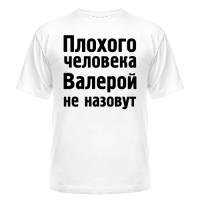 футболка Валерой не назовут