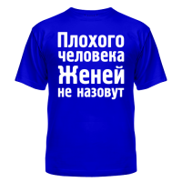 футболка Женей не назовут