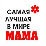 Футболки Мама