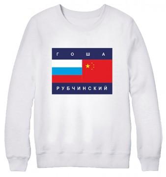 гоша св б