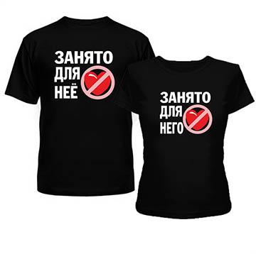 Парные футболки Занято